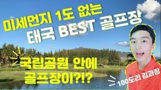 [김과장의 골프여행기 1탄] 국립공원에 골프장이 ?! …