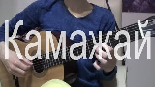 Камажай на гитаре (видеоурок)