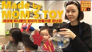 최고의 장난감. 세상 하나뿐인 엄마가 만든 장난감 - The Toys Made by MOM.BEST TOYS