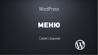 видео Как создать пользовательское меню в WordPress