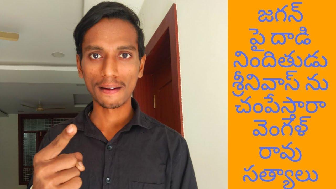 #జగన్ పై దాడి నిందితుడు శ్రీనివాసరావును చంపేస్తారా?