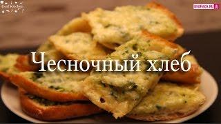 РЕЦЕПТЫ: Чесночный хлеб