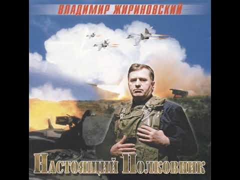 Владимир Жириновский - Веселая компания