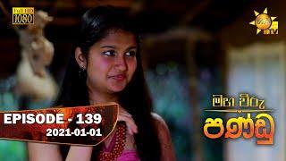 Maha Viru Pandu | Episode 139 | 2021-01-01 Thumbnail