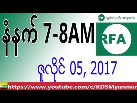 RFA Burmese News, Morning, July 05, 2017