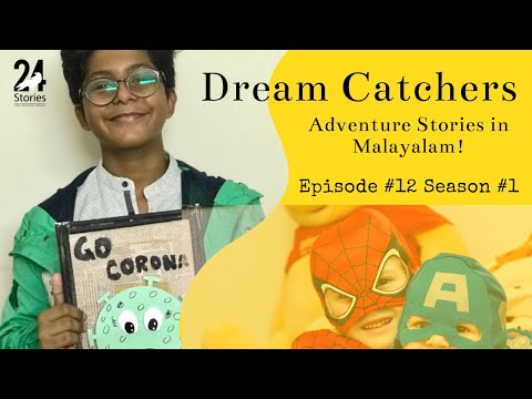 #3 Dream Catchers | Season #1 | Adventure Stories in Malayalam! 24 Stories! from YouTube · Duration:  6 minutes 33 seconds