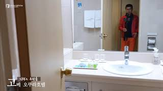 [고베골프]고베 오쿠라호텔 시내중심의 5성급호텔