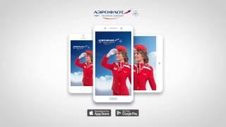 Оцените преимущества мобильного приложения «Аэрофлота»!