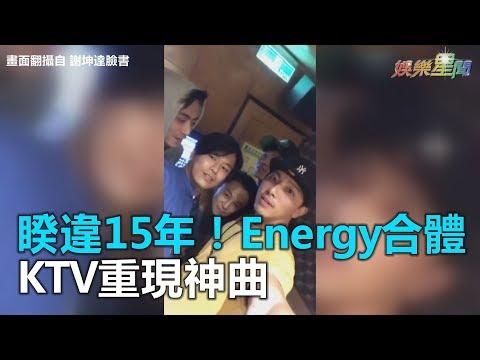 睽違15年!Energy合體 KTV重現神曲 三立新聞網SETN.com