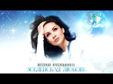 Катерина Красильникова - Вселенская любовь (слова и музыка А.Батенев и К. Красильникова)