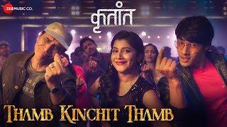 thamb-kinchit-thamb-krutant-suyog-gorhe-sayli-patil-sandeep-k-ganesh-acharya-guru-thakur