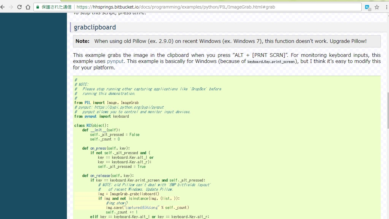 Pillow の ImageGrab と pynput で、「ALT + Print Scr」に反応、して