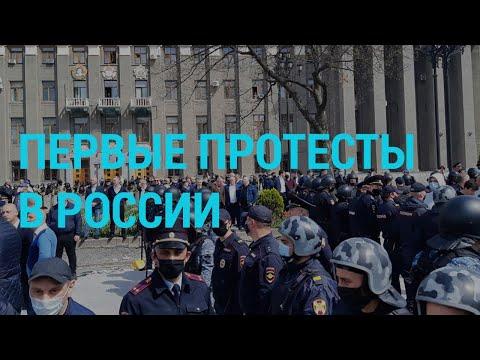 Протест против самоизоляции | ГЛАВНОЕ | 20.04.20