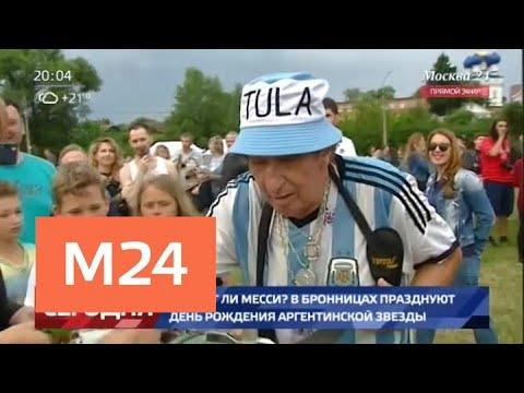 Болельщики аргентинской сборной приехали на праздник в честь Месси в Бронницах - Москва 24