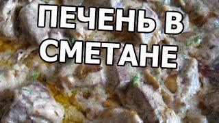 Как приготовить печень в сметане. Говяжья печень тушеная со сметаной