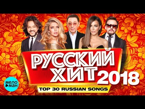 РУССКИЙ ХИТ 2018 - TOP 30 Russian Songs