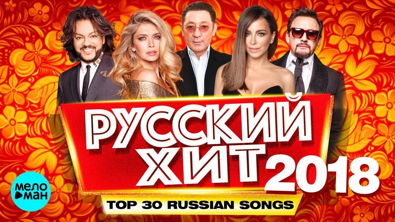 РУССКИЙ ХИТ 2018 - TOP 30 Russian Songs – Меломан