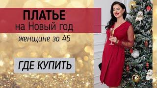 Где купить платье на Новый год 2021 корпоратив Недорогие женские нарядные платья на Новый год