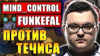 MIND CONTROL И FUNKEFAL ОБЪЕДИНИЛИСЬ ПРОТИВ ТРАВОМАНА | ТЕЧИС ДОТА 2 | TECHIES DOTA 2