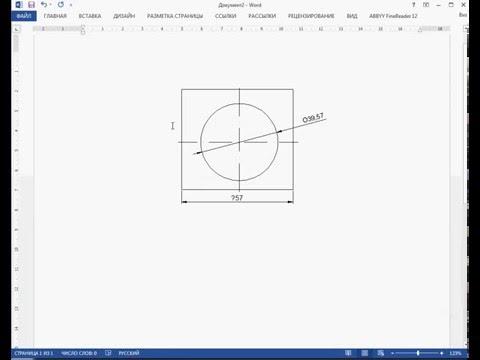 Как вставить чертеж из AutoCAD в ворд