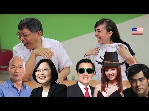 美國人評價台灣名人說英文《韓國瑜, 蔡英文, 馬英九, 周杰倫, 蔡依林, 柯文哲》 Taiwanese Celebrities' English Abilities