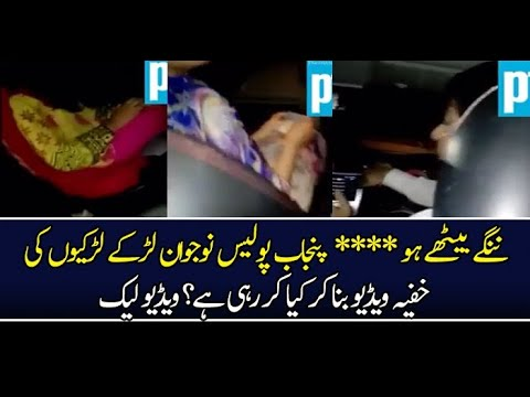 Shocking videos show Lahore cops blackmailing young couples for money