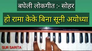 Sohar Bagheli lokgeet harmonium notes/बघेली लोकगीत सोहर on harmonium by Sur Sarita