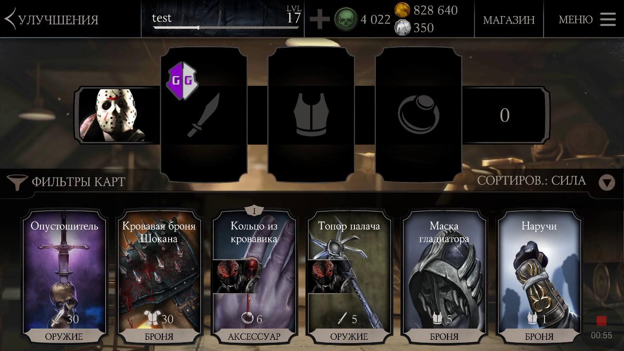 Прокачанные аккаунты для игры Mortal Kombat X …