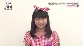 第2回AKB48グループドラフト会議 候補者密着映像 #2 安藤愛璃菜 プロフィール映像 / AKB48[公式]