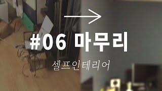 한글자막) [셀프인테리어] #06 마무리! / 인테리어…