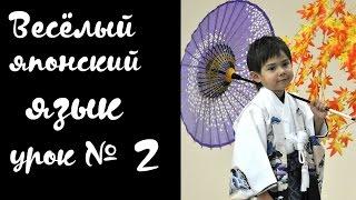 Весёлый японский язык онлайн + 5 секретов для начинающих  #Урок 2