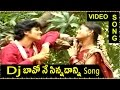 Bavo Ne Sinnadanni Dj Video Song | Telangana Folk Dj Songs | New 2016 Telugu Dj Video Songs