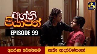 Agni Piyapath Episode 99 || අග්නි පියාපත් || 25th December 2020 Thumbnail
