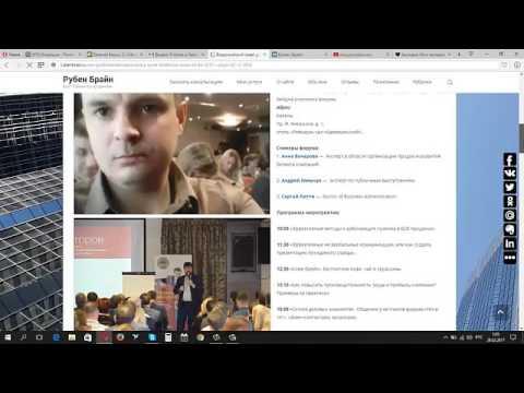 Всероссийский совет директоров, анонс и отзыв
