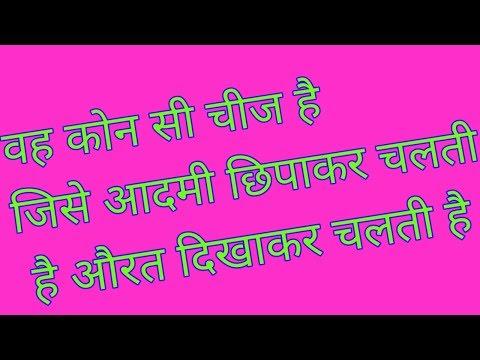 मजेदार पहेलीया    majedar peheli  by technical mamdul