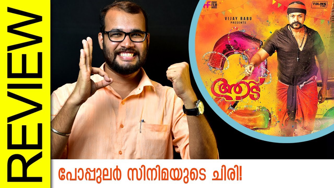 Aadu 2 Movie Malayalam Review by Sudhish Payyanur | Monsoon Media