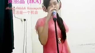Hidup Ini Adalah Kesempatan - Versi Mandarin 生活是一个机会 (黄丽晶 IKA) Mp3