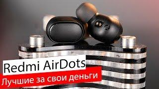 Redmi Airdots - дешевые и крутые / Как они это сделали?