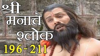 Samarth Ramdas Swami - Shree Manache Shlok 196 - 211, Jukebox 14