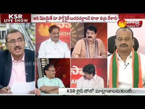 KSR Live Show: YSRCP leaders meet Rajnath Singh Over murder attempt on Jagan - 30th Oct 2018