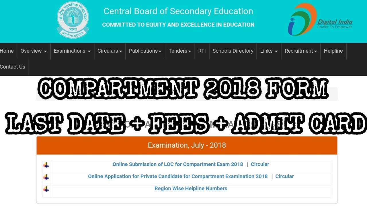 How to Fill CBSE Compartment Form 2018 || CBSE Compartment Form Released