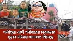 গাজীপুরে চারজনের হত্যার ঘটনায় মিলেছে আলামত | Gazipur News | Somoy TV
