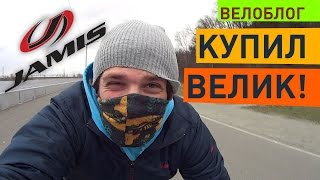 КУПИЛ ВЕЛИК МЕЧТЫ - Jamis DRAGON 650 SPORT! Велоблог, ep01