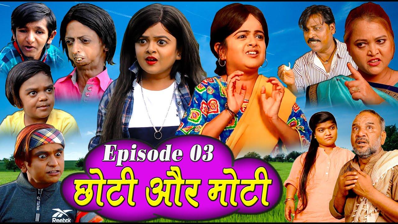 छोटी और मोटी - भाग 3 | CHOTI AUR MOTI | PART 03  | Khandesh Hindi Comedy | Choti ki shandaar Comedy