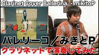 バレリーコ【みきとP】をクラリネットで演奏してみた Clarinet cover Ballerina  - mikitoP /GUMI