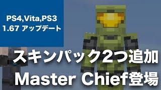 【マインクラフト】PS4, Vita,PS3に1.67 アップデート。スターウォーズ続編3部作スキンパックとクラシックパック追加。HALOのマスター・チーフがPSに! ※エイプリルフールではありません