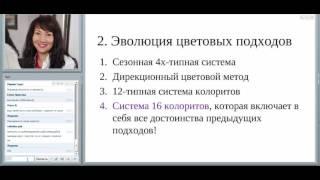 Видео 2. Эволюция цветовых подходов. Как определить цветовой колорит / Имидж-тренер Татьяна Маменко