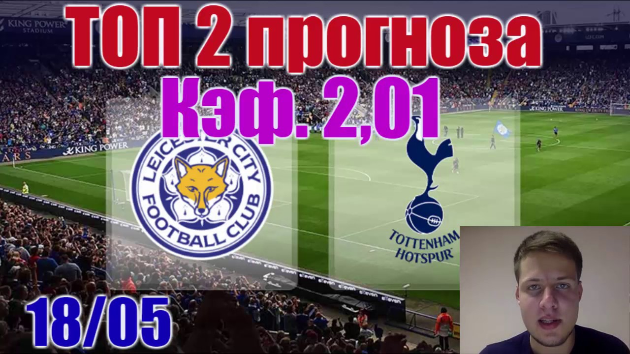 Прогноз на матч Тоттенхэм Хотспур - Лестер Сити 29 октября 2016