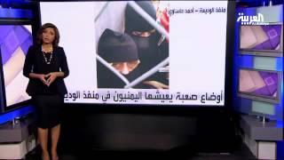 #أنا_أرى :  أوضاع صعبة يعيشها اليمنيون في منفذ الوديعة
