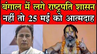 Ayodhya के स्वामी परमहंस की चेतावनी, Bengal में लगे राष्ट्रपति शासन नहीं करेंगे आत्मदाह